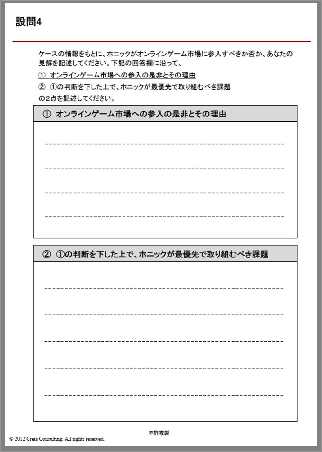 service_assessment-cm4-2