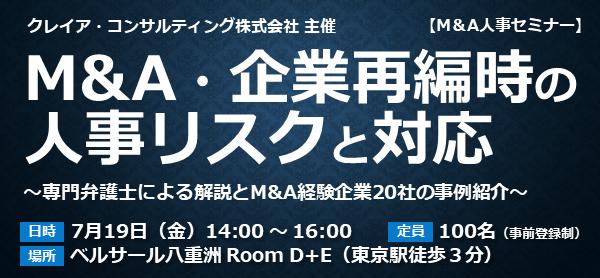 2019年M&A人事セミナー