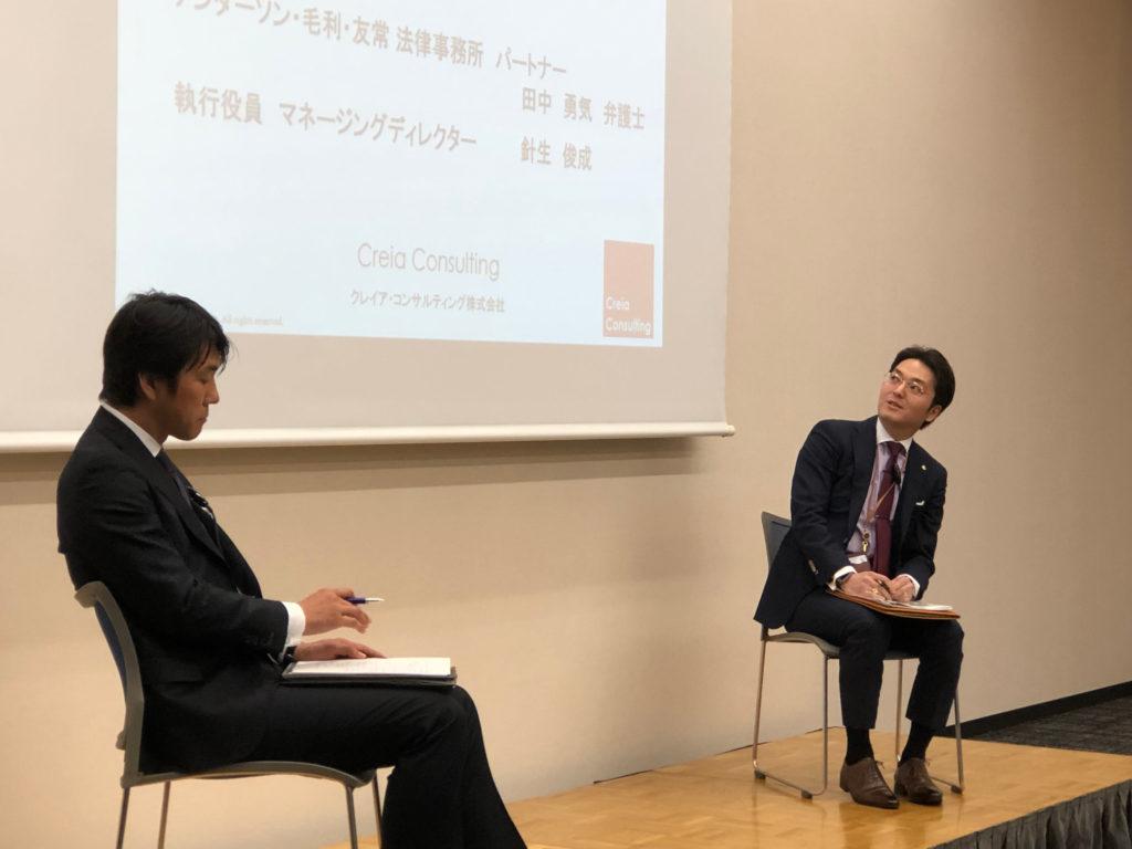 弊社マネジメントディレクター針生と田中弁護士とのパネルディスカッション