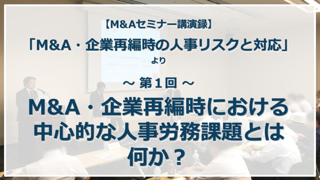 M&A・企業再編時における中心的な人事労務課題とは何か?