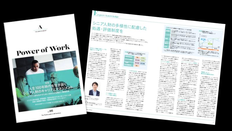 adeco_Power-of-Work-vol-16