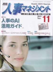 人事マネジメント11月号