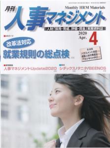 人事マネジメント4月号